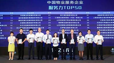 世茂OCEAN X深蓝服务获中国物业服务企业「优质服务体系」大奖