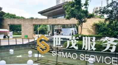 世茂服务「SUNIT世集」首店落子上海,创新打造中国社区新生活合集