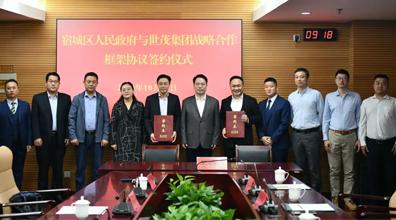 世茂集团与宿城区人民政府签订战略合作框架协议,助力宿城提升物管水平