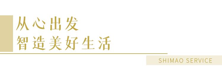 参选感言_战略有定力·执行有韧劲 | 世茂服务叶明杰荣获2020中国十大物业 ...