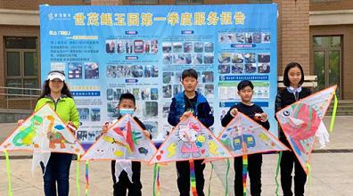 世茂服务天津生态城 这场社区风筝节火了!